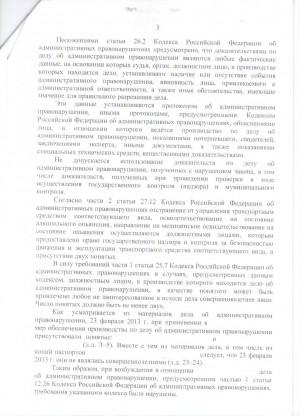Выйгрыш по 12.26 КоАП РФ